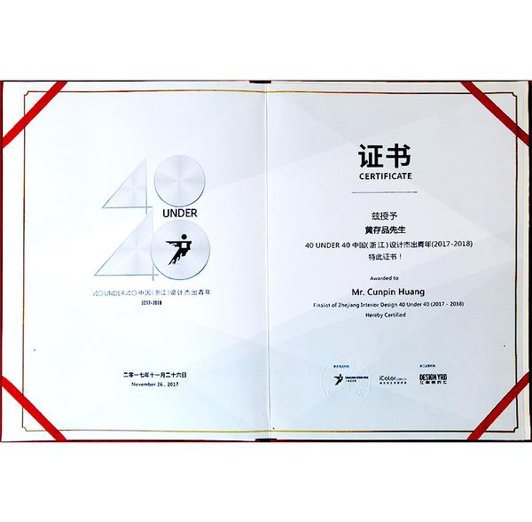40中国(浙江)设计杰出青年(2017-2018)