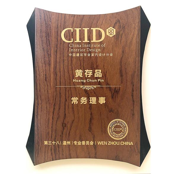 中国建筑学会室内设计分会常务理事证