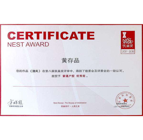 2018年4月米兰 筑巢奖