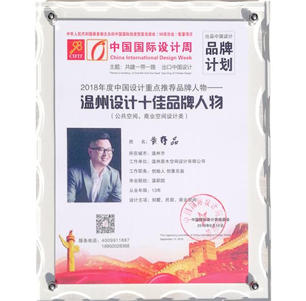 2018年度中国设计重点推荐品牌人物 温州设计十佳品牌人物
