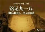 【9•18事变】一寸山河一寸血!殷忧启圣,勿忘国耻!
