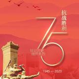 铭记历史,砥砺前行!纪念抗战胜利75周年