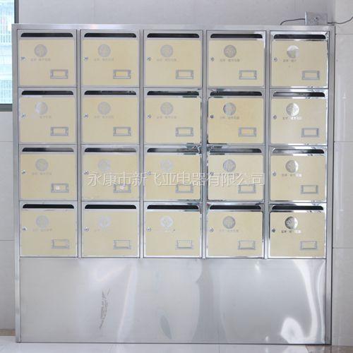 不锈钢信报箱-龙祥·城市花园XFY-0504