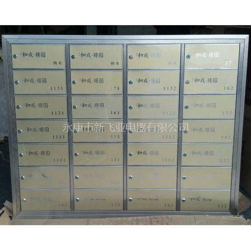 不锈钢前投后取信报箱-XFY-0408和成·璟园