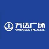 合作伙伴:万达广场有限公司