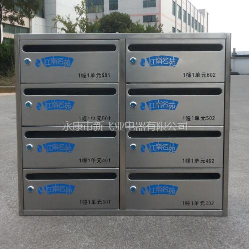 不锈钢信报箱 江南名苑XFY-0204