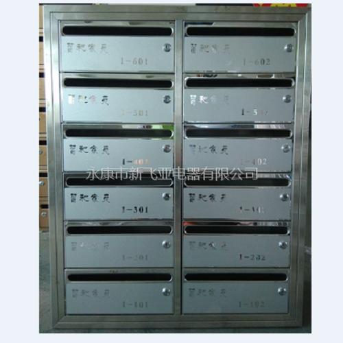 不锈钢信报箱-留和家苑+XFY-0206