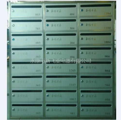 不锈钢信报箱-名桂首府XFY-0308