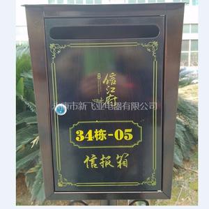 信江府别墅信报箱 XFY-2071
