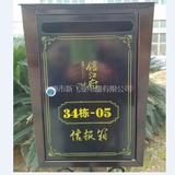 信江府别墅信报箱 -XFY-2071