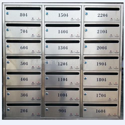 不锈钢信报箱-香港九龙仓XFY-0307