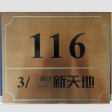 不锈钢商铺牌 -XFY-001