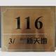不锈钢商铺牌-XFY-001