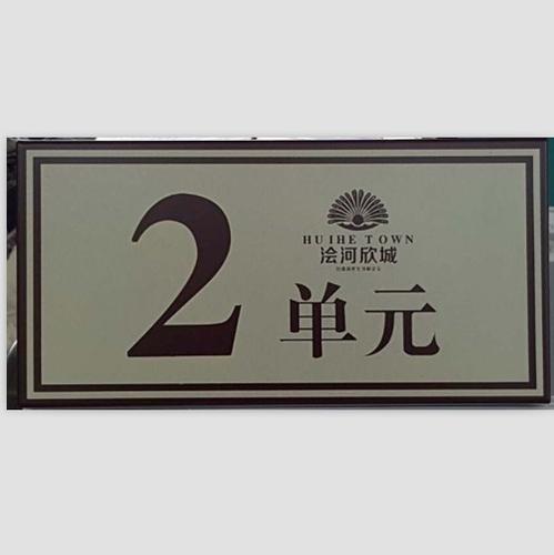 不锈钢单元牌-绘河欣城XFY-003