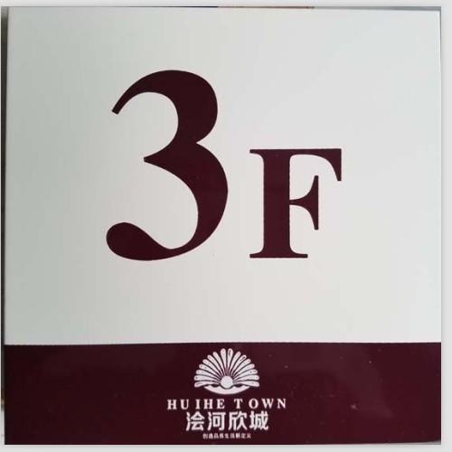 不锈钢楼层牌-绘河欣城XFY-002