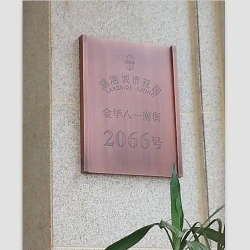 楼号牌-湖海城市花园XFY-004