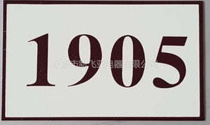不锈钢房号牌 XFY-006