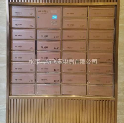 智能型信报箱-温州中梁·海景壹号智能信报箱XFY-ZN