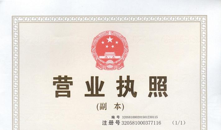 江苏办事处营业执照副本