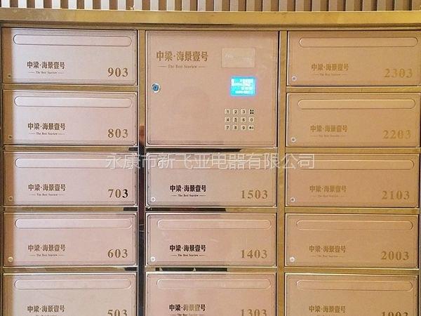 新飞亚制作的温州中梁海景壹号智能化信报箱