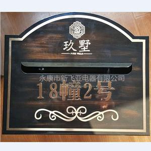 玖墅信报箱 XFY-2080