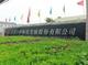 江苏中鲈科技发展股份有限公司-高效环保水煤浆锅炉1000×10<sup>4</sup>kcal/h 3台