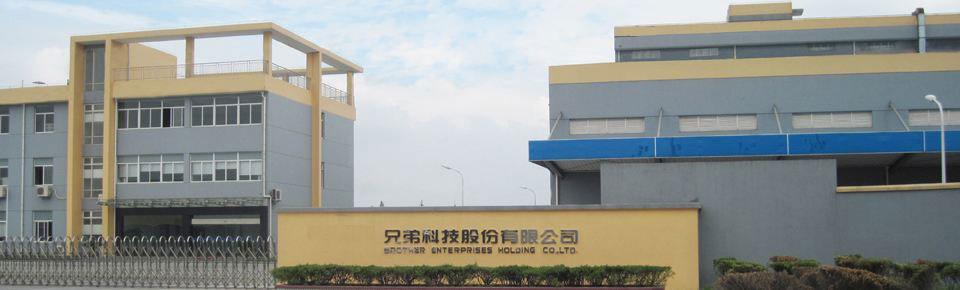 兄弟科技股份有限公司-高效环保水煤浆锅炉1600×104kcal/h 2台