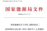 国家能源局关于印发《煤炭清洁高效利用行动计划(2015-2020年)》的通知