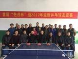 """首届""""先创杯""""暨2017迎新乒乓球友谊赛"""