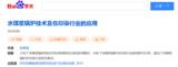 亚博官网app亚博体育官方在线技术及在印染行业的应用