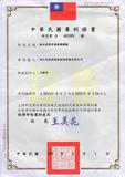 中华民国专利证书