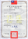 中华民国专利证书3