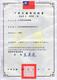 中华民国专利证书2