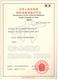 特种设备制造许可证3