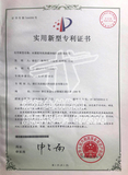 实用新型专利证书10