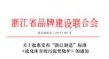 """关于批准发布""""浙江制作""""标准《流化床市政污泥焚烧炉》的通知"""