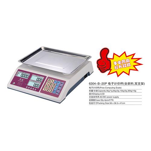 电子计价秤-6304-B-20P-电子计价秤(全新料,双支架)