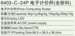 6403-C-24P-电子计价秤(全新料).jpg