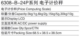 6308-B-24P系列-电子计价秤.jpg
