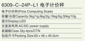 6309-C-24P-L1-电子计价秤.jpg
