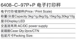 6408-C-97P+P-电子打印秤.jpg