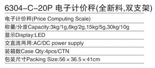 6304-C-20P-电子计价秤(全新料,双支架).jpg