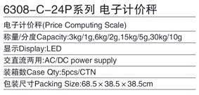 6308-C-24P系列-电子计价秤.jpg