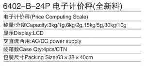 6402-B-24P-电子计价秤(全新料).jpg