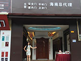 祥宇海南海口门店