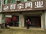 祥宇江西罗城门店