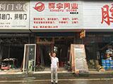 祥宇南昌门店2