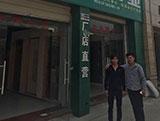祥宇陕西西安门店