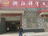 祥宇河南濮阳门店