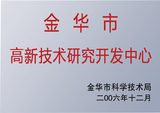 2006年「高新技術研究開發中心」